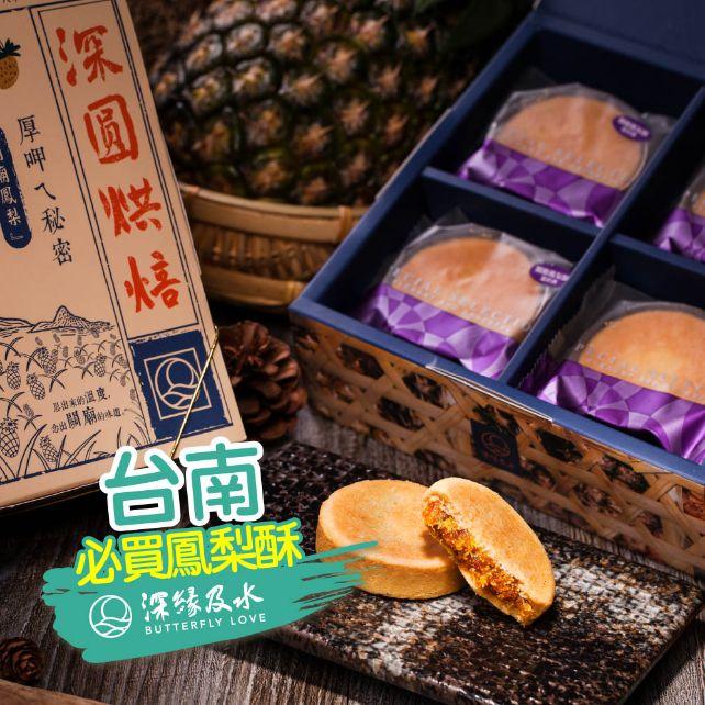 深緣及水善糖文化園區-鳳梨酥