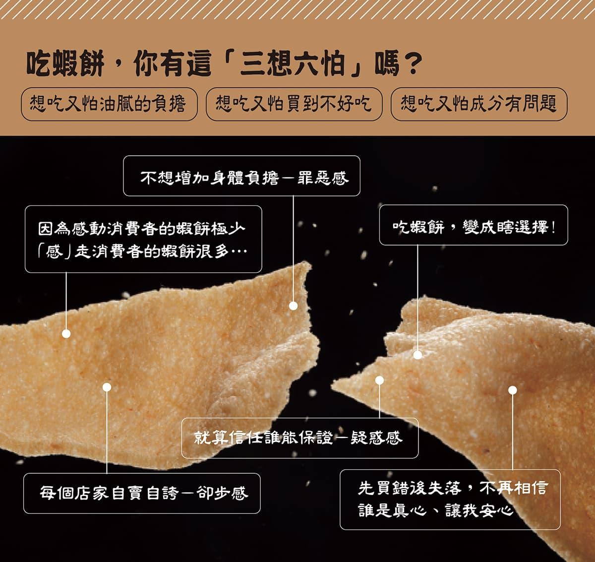米工坊∣蝦餅公益包